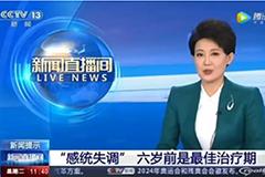"CCTV-13《新闻直播间》点名""感统失调""!"