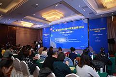 第二届全国感觉统合教育高峰论坛在北京召开