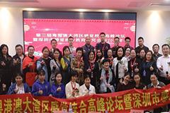 第二届深圳市感觉统合教育研究会换届大会圆满完成