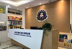 北京金色雨林感统学能培训中心