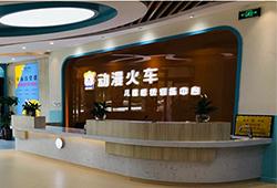郑州动漫火车感统教育机构