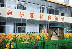 郑州启乐园感统注意力训练中心