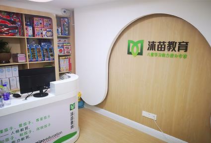 湖南沐苗感统训练中心
