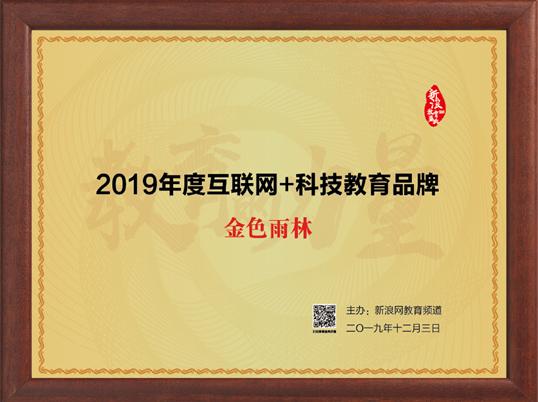 金色雨林感统荣誉资质2