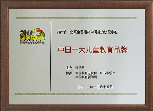 金色雨林感统荣誉资质9