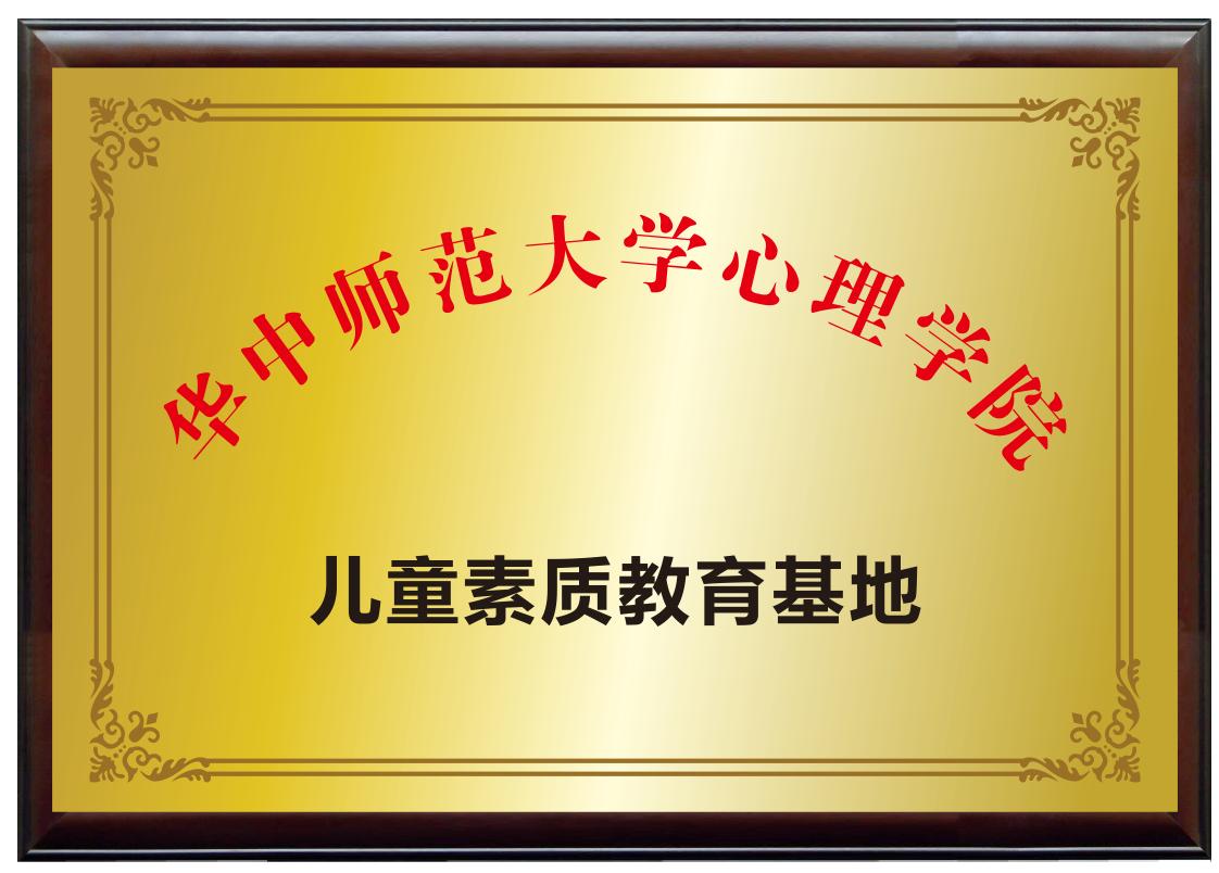 华师良树荣誉资质2