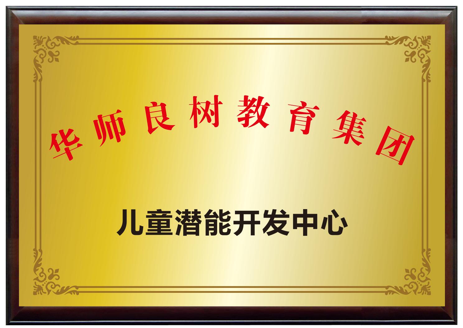 华师良树荣誉资质3