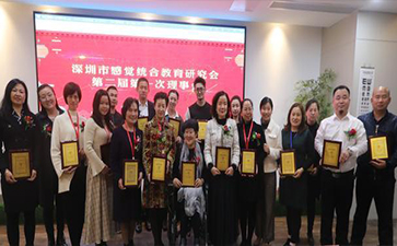 深圳市感觉统合教育研究会第二届理事会